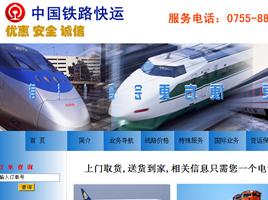 深圳市通铁运输有限公司