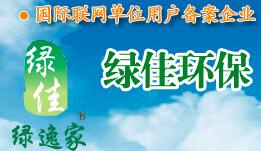 郑州绿佳环保科技